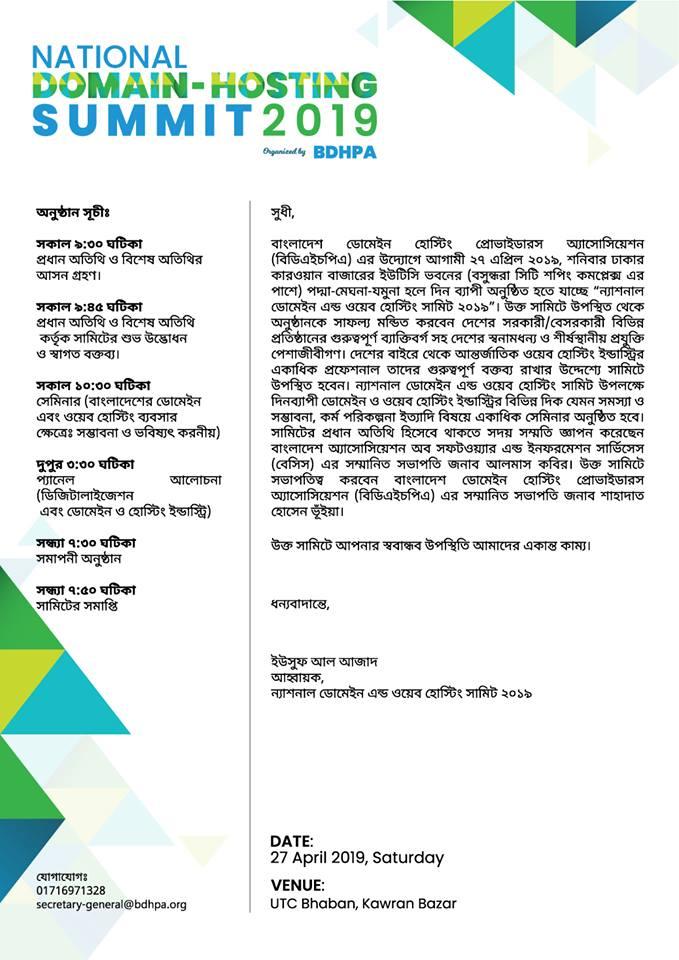 TetraHost Bangladesh – The Official Company Blog